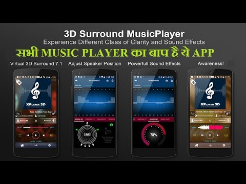 The Best and Most Powerful music player so far 2017  MUST WATCH