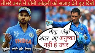 Dhoni real voice | dhoni behind stamp || Zi Tech Info