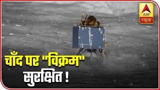 Chandrayaan 2: No Big Damage To Lander Vikram | ABP News