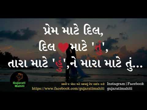 Gujarati Mahiti - Gujarati Love Shayari | ||  Love Quotes