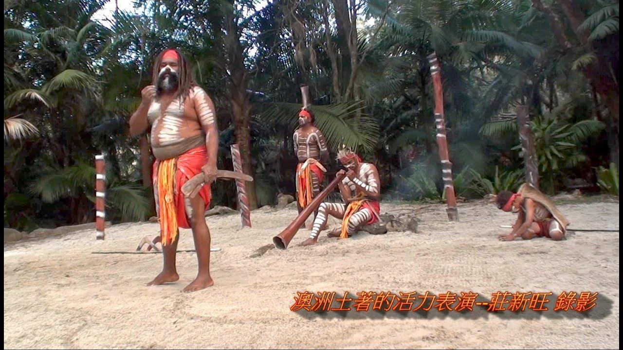 澳洲土著的活力表演---鑽木取火演出--莊新旺 1080P錄影〈有英文字幕及土著解說〉感謝請繼續支持. - YouTube