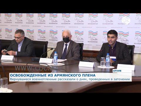 Освобожденные из армянского плена рассказали о днях, проведенных в заточении