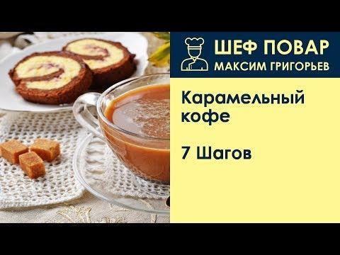 Карамельный кофе . Рецепт от шеф повара Максима Григорьева