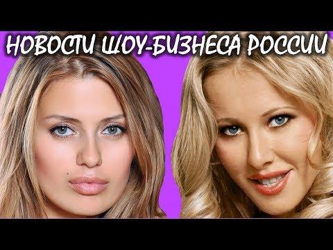Скандал! Боня публично оскорбила Собчак. Новости шоу-бизнеса России.