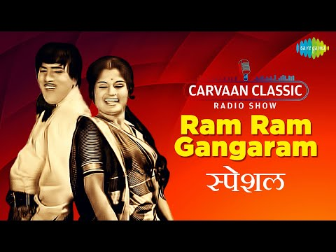 Carvaan Classic Radio Show | Ram Ram Gangaram | राम राम गंगाराम | Dada Kondke | Ashok Saraf