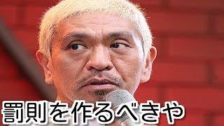 「ダウンタウン」の松本人志(53)が11日放送のフジテレビ「ワイド...