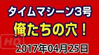 タイムマシーン3号 タイムマシーン3号 俺たちの穴! 2017年04月25日 タ...