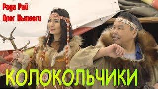 Рада Рай, Олег Ныпевги - Колокольчики