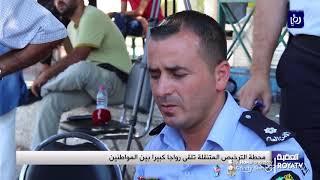 محطة الترخيص المتنقلة تلقى رواجا كبيرا بين أهالي العقبة (14/9/2019)