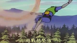 [懷舊卡通] 無敵鐵金剛民國67年華視版OP (數位修複版) thumbnail