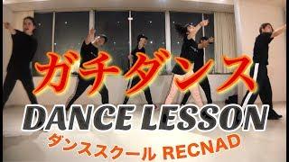 FlowBack / Weekend ガチダンス 社会人 ダンスサークル RECNAD 「曲 振付 NEW SCHOOL NEW JACK SWING 」 オリジナルダンス