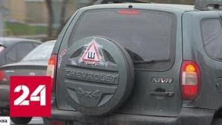 Резина с шипами: без наклейки на заднем стекле автолюбителя ждет штраф - Россия 24
