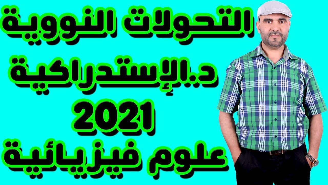 تصحيح وطني 2021 فيزياء الدورة الاستدراكية التحولات النووية