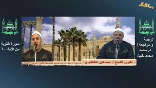 فجر يوم 1فبراير2018 الشيخ اسماعيل الطنطاوى والمبتهل الشيخ على الحسينى والأذاعى الكبير حمدى عبدالمجيد