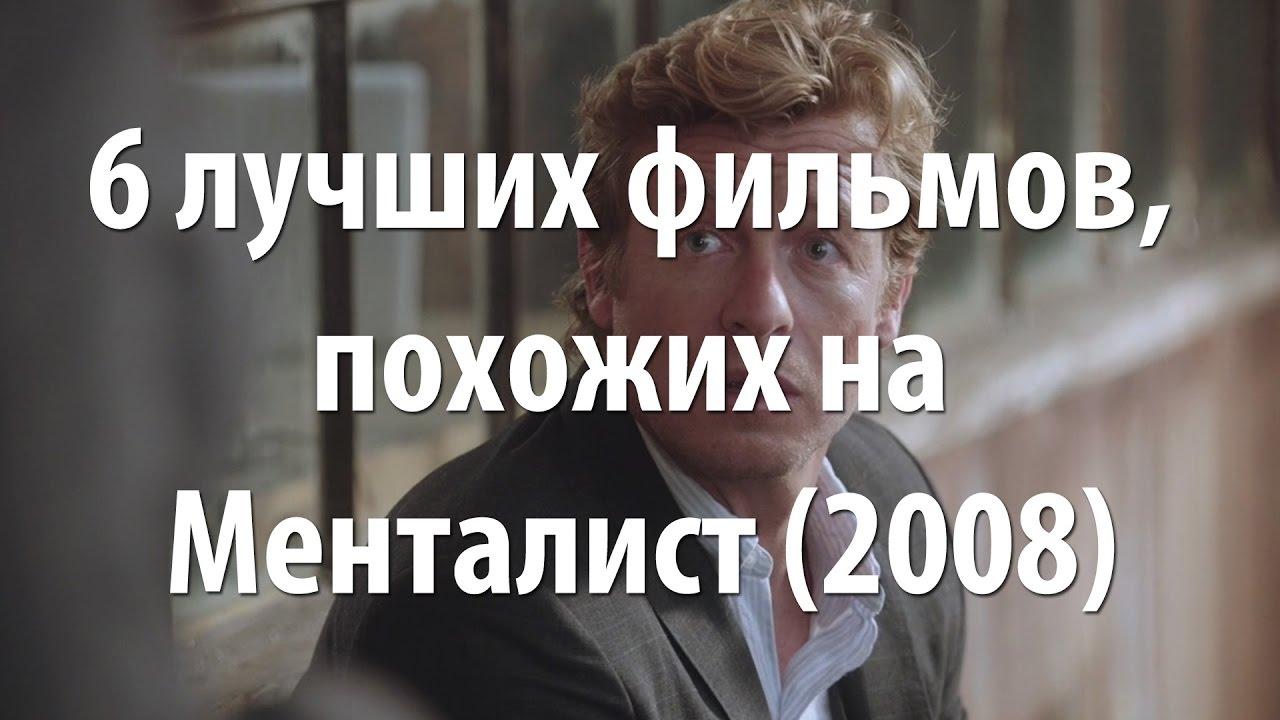 6 лучших фильмов, похожих на Менталист (сериал 2008 – ...)