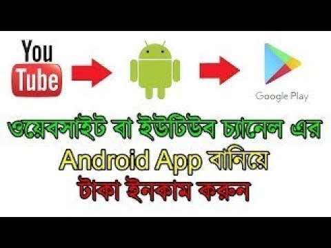 How to make Android app and publishing on Play Store - Earn a lot of money