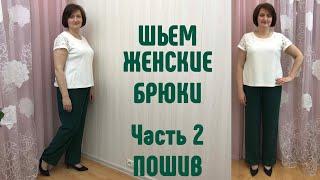 Модные брюки Женские брюки на любой размер Часть 2 Пошив брюк модныебрюки шьембрюки выкройкабрюки