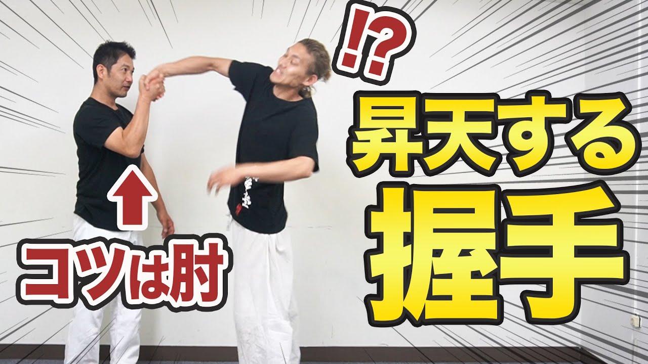 【握手技】肘抜きで真上に吹っ飛ぶ『垂直昇天式握手』