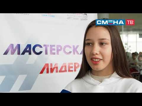 «Проектный подход» с руководителем АНО ДО «Развитие» Дмитрием Нестеренко для «Мастерской лидеров»