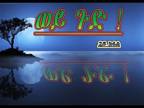 NEW ERITREAN COMEDY 2019 WEY GUD ( ወይ ጉድ ) part 2 thumbnail