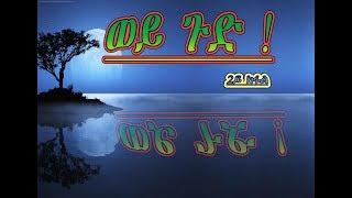 NEW ERITREAN COMEDY 2019 WEY GUD ( ወይ ጉድ ) part 2