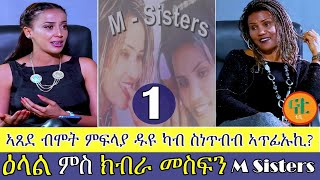 Nati TV - Interview Show with Top Artist Kibra Mesfin {ክብራ መስፍን} Part 1/2