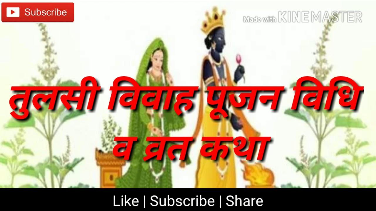 Tulsi Vivah Pujan Vidhi Va Vrat Katha तुलसी विवाह पूजन विधि व व्रत कथा