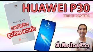 พี่เสือน้อย | รีวิว Huawei P30 | ครั้งแรกของพี่ มันดีมั้ยน้อง