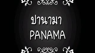 ปานามา Panama 🎵🎵🎵