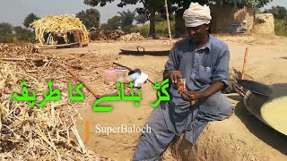 Primitive Technology Gur  - Jaggery - Making In Punjab   الحرفيه صناعة
