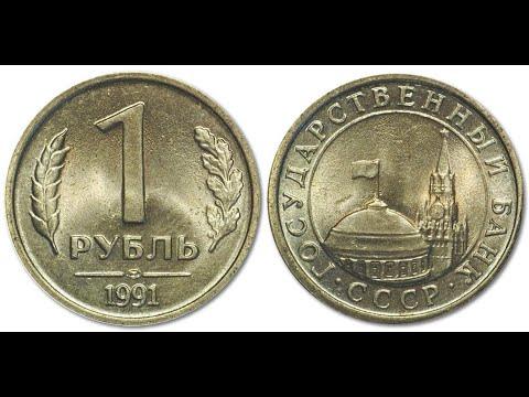 Реальная цена и обзор монеты 1 рубль 1991 года. ЛМД. ГКЧП. Госбанк СССР.