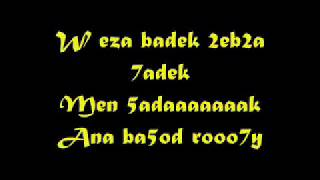 Khalas el wa2t - Sa3d Ramadan ( with lyrics )