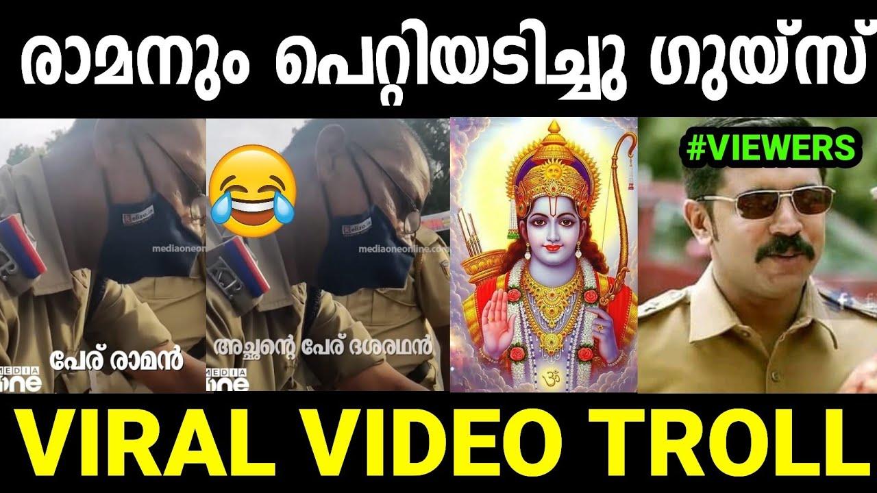 രാമനെയും പോലീസ് പിടിച്ചു😂😂|Raman Police Petty Troll|Kerala Police Viral Video Troll|Jishnu