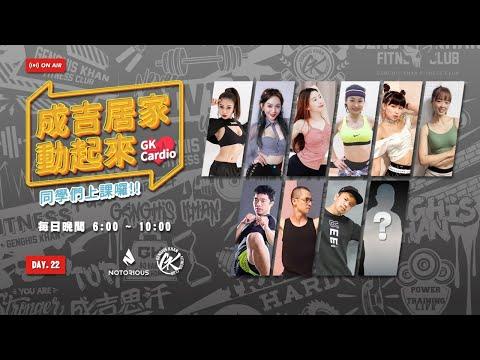 Live【成吉居家動起來】同學們上課囉 ! DAY 22 feat. 安安老師、宇希老師、張兒老師、柔柔老師