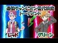 第一試合 レッド VS グリーン ポケモン最強チャンピオントーナメント「ゆっくり実況」