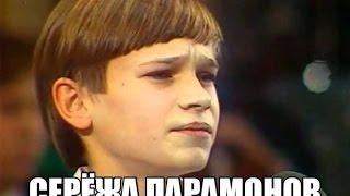 �������� ���� РАНЕНАЯ ПТИЦА.ПРОСЬБА. СЕРЁЖА  ПАРАМОНОВ. ( А.Пахмутова - Р.Рождественский) ������
