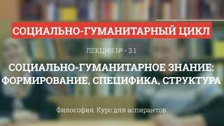 видео Общество как предмет философского анализа : Философия и методология науки 1