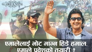 Rajesh Hamal to Support CPN-UML | Nepal Election 2073 | Glamour Nepal