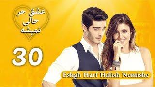 Eshgh Harf Halish Nemishe EP 30 | عشق حرف حالیش نمیشه - قسمت ۳۰
