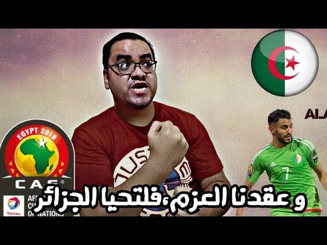 الجزائر إلى النهائي .. المحاربون يواصلون الإمتاع و الإقناع