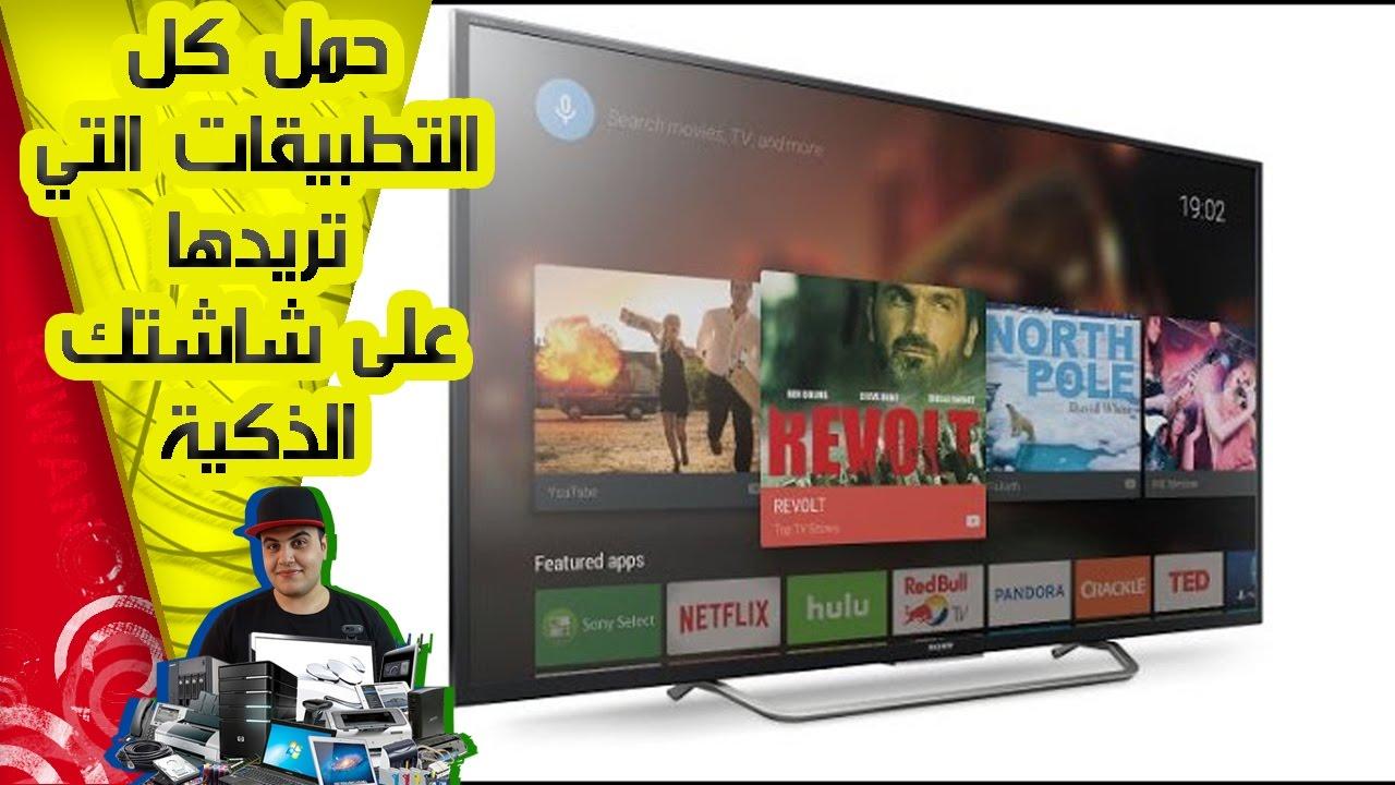طريقة تحميل اي تطبيق اندرويد على شاشات Android Smart TV