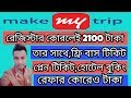 MakeMyTrip App Register & Get Free Rs-2100 Per Refar 1500|এখুনি ২১০০ টাকা নিয়ে নিন|By-Tips In Bangla