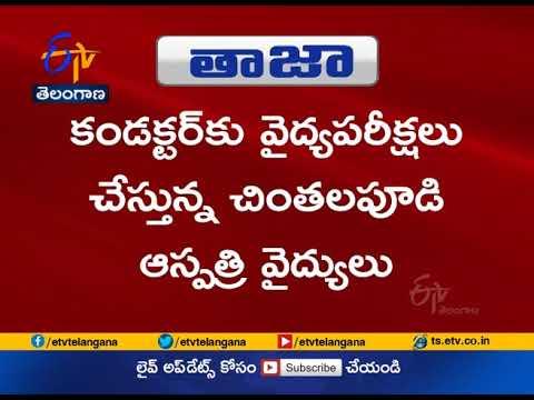Sattupalli Depot Conductor Being Tested For Corona Virus