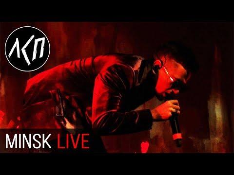 ЛСП — Минск-Арена 23.03.19 (Live)