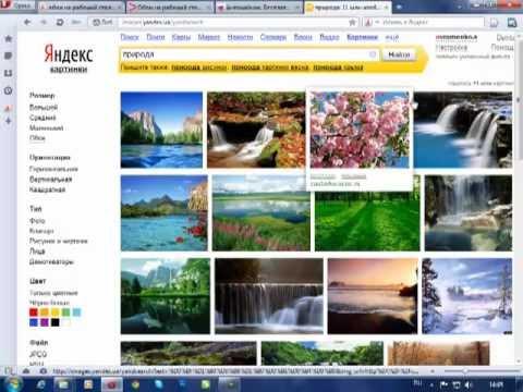 Как сохранить фото из интернет?