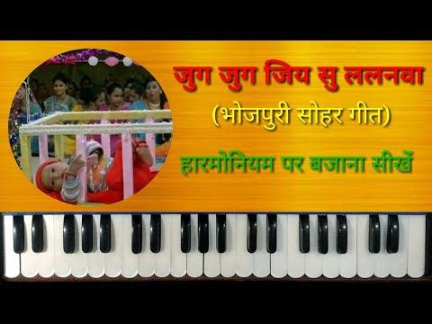 Jug Jug JIya Su Lalanwa on Harmonium | Piano | Casio | Bhojpuri Sohar Song on Harmonium | Piano