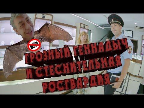 Краснодар.Стесняшки из Росгвардии и грозный ГеннадыЧ.Запрет съёмки.