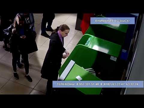 Кража из банкомата в Архангельске