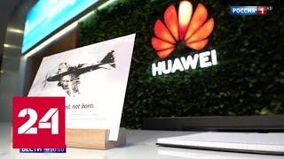 """Трамп нам помог: в Huawei создают """"железную армию"""" - Россия 24"""