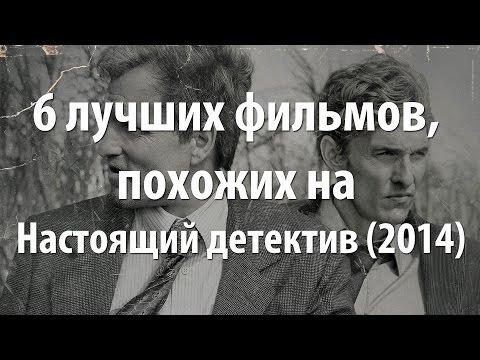 6 лучших фильмов, похожих на Настоящий детектив (2014)